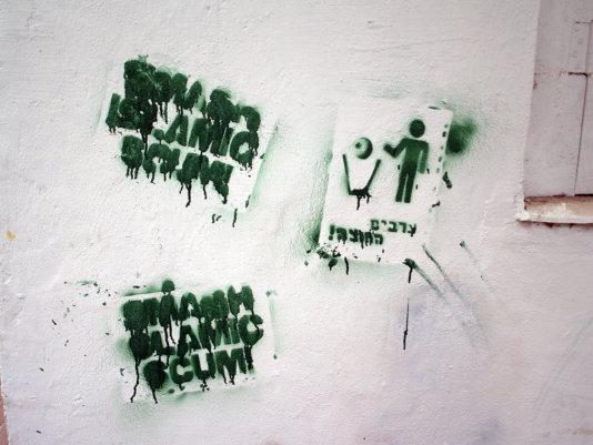 1280px-Graffiti_in_Israel_6